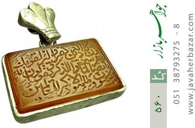 مدال عقیق حکاکی وان یکاد - کد 560