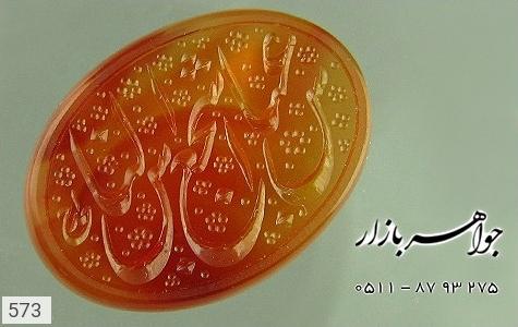 نگین تک عقیق حکاکی عباس اشجع الناس استاد احمد - تصویر 2