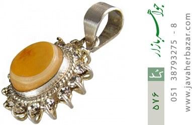 مدال عقیق باباقوری زنانه - کد 576