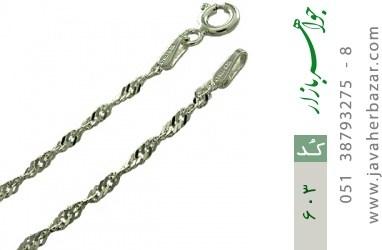 زنجیر نقره ایتالیایی طرح پیچ - کد 603
