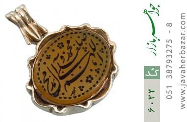 مدال عقیق حکاکی اللهم صل علی محمد و آل محمد استاد مجد فریم دست ساز - کد 6033