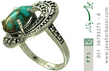 انگشتر فیروزه و مارکازیت زنانه - کد 621