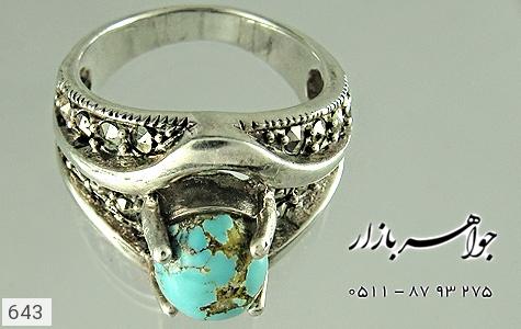 انگشتر فیروزه و مارکازیت زنانه - تصویر 2