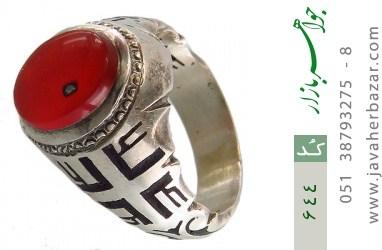 انگشتر عقیق یمن هنر دست استاد الخاتم - کد 644