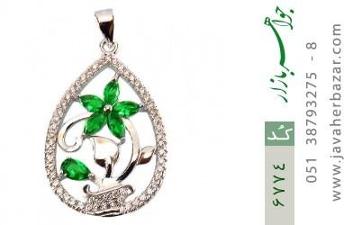 مدال نقره طرح گل و گلدان زنانه - کد 6774