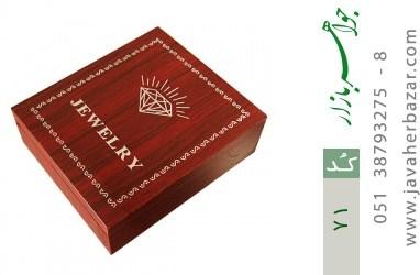 جعبه جواهر چوبی سایز بزرگ - کد 71