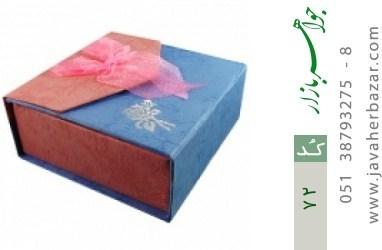 جعبه جواهر آهنربایی - کد 72