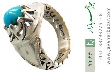 انگشتر فیروزه نیشابوری لوکس هنر دست استاد احمدی - کد 7366