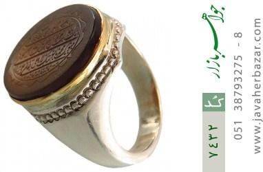 انگشتر عقیق حکاکی ناد علی استاد عطا هنر دست استاد شرفیان - کد 7432