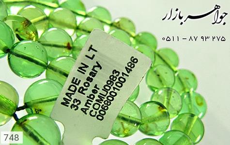 تسبیح کهربا سبز بی نظیر دریای بالتیک 33 دانه - تصویر 2