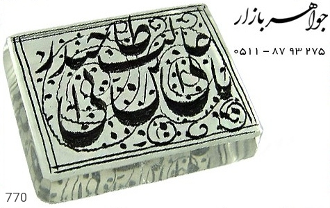 نگین تک دُر حکاکی یا علی بن ابیطالب حیدر - عکس 1