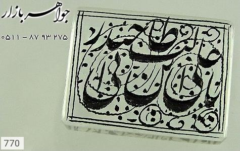نگین تک دُر حکاکی یا علی بن ابیطالب حیدر - تصویر 4