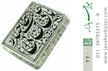 نگین تک دُر حکاکی یا علی بن ابیطالب حیدر - کد 770