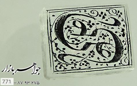 نگین تک دُر حکاکی یا علی - عکس 1