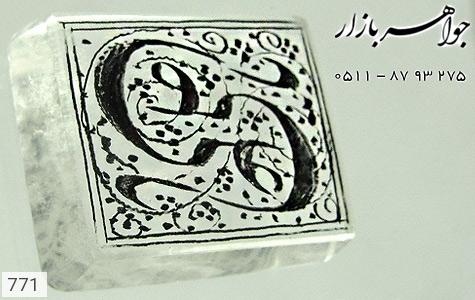 نگین تک دُر حکاکی یا علی - عکس 3