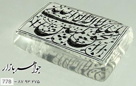 نگین تک دُر حکاکی لااله الا الله الملک الحق المبین - تصویر 2