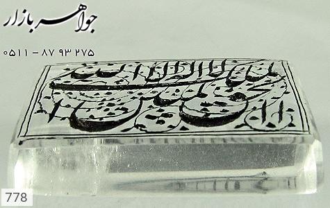 نگین تک دُر حکاکی لااله الا الله الملک الحق المبین - عکس 3