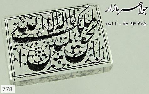 نگین تک دُر حکاکی لااله الا الله الملک الحق المبین - تصویر 4