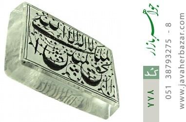 نگین تک دُر حکاکی لااله الا الله الملک الحق المبین - کد 778