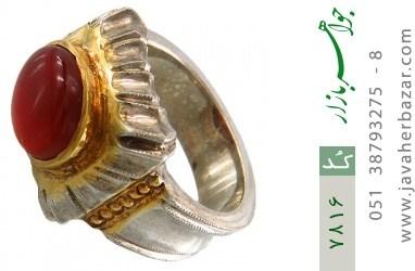انگشتر عقیق یمن هنر دست استاد شرفیان - کد 7816