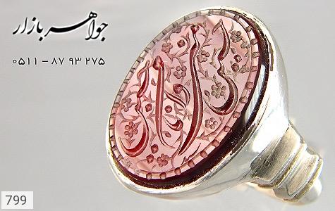 انگشتر عقیق حکاکی حسین منی و انا من حسین رکاب دست ساز - تصویر 2