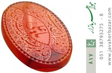 نگین تک عقیق یمن حکاکی یا علی روز ازل به قدرت حی ذوالجلال استاد طاها - کد 817