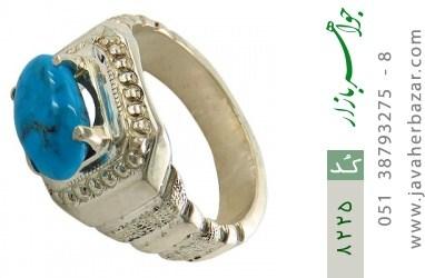 انگشتر فیروزه نیشابوری هنر دست استاد شرفیان - کد 8225