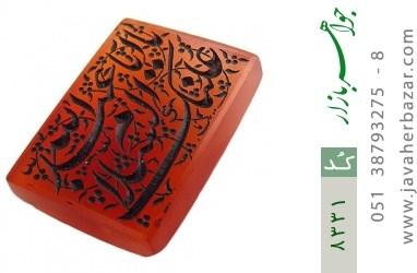 نگین تک عقیق حکاکی شرف الشمس السلام علیک یا اباعبدلله استاد نایب - کد 8331