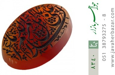 نگین تک عقیق حکاکی ﺍﻟﺴﻼﻡ ﻋﻠﻰ ﺍﻟﻤﺮﻣﻞ ﺑﺎﻟﺪﻣﺎﺀ شرف الشمس استاد نایب - کد 8340