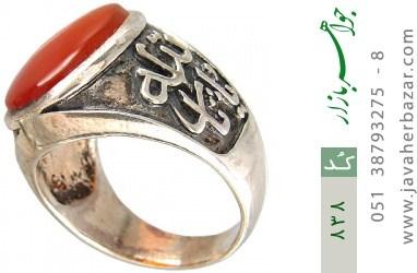 انگشتر عقیق تمثال امام حسین (ع) - کد 838