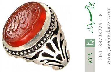 انگشتر عقیق حکاکی علی ابن موسی الرضا استاد فرج رکاب دست ساز - کد 839