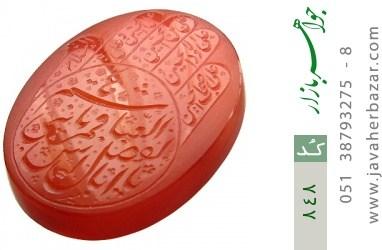 نگین تک عقیق حکاکی یا اباالفضل العباس یا قمر بنی هاشم استاد میر - کد 848