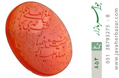 نگین تک عقیق یمن حکاکی سروده ای از سعدی استاد طاها - کد 853