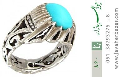 انگشتر فیروزه نیشابوری لوکس رکاب دست ساز - کد 860