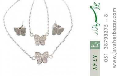 سرویس نقره طرح پروانه زنانه - کد 8647