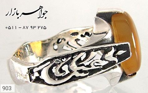 انگشتر عقیق حکاکی شرف الشمس قلم زنی یا عباس یا حسین - عکس 1