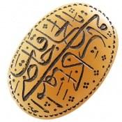 نگین تک عقیق درشت شرف الشمس حکاکی یاقاضی الحاجات یاکافی المهمات