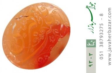 نگین تک عقیق یمن حکاکی یا زینب کبری شرف الشمس - کد 9303