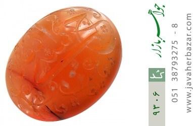 نگین تک عقیق یمن حکاکی حسبی الله شرف الشمس - کد 9306