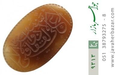 نگین تک عقیق حکاکی شرف الشمس لافتی الا علی لا سیف الا ذوالفقار استاد مجد - کد 9313