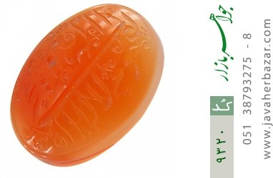 نگین تک عقیق یمن حکاکی لا اله الا هو الحی القیوم شرف الشمس استاد سبحان - کد 9320
