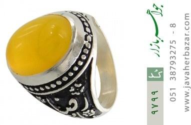 انگشتر عقیق حکاکی شرف الشمس قلم زنی یا رضا یا حسین - کد 9799