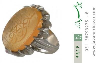 انگشتر عقیق حکاکی شرف الشمس سلام علی خامس آل عبا استاد مجد - کد 9916
