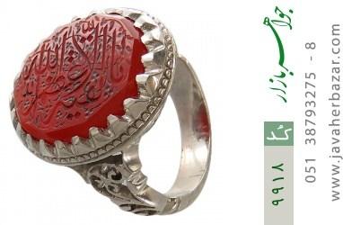 انگشتر عقیق حکاکی یا بقیِة الله الاعظم استاد نایب رکاب دست ساز - کد 9918