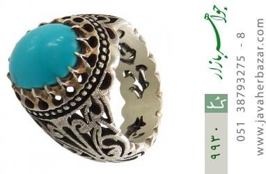 انگشتر فیروزه نیشابوری لوکس هنر دست استاد عباسی - کد 9930