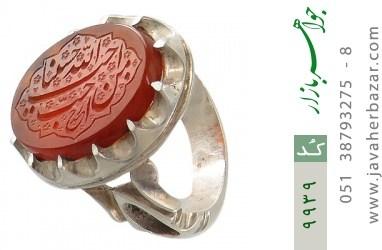 انگشتر عقیق یمن حکاکی احب الله من احب حسینا استاد حیدر رکاب دست ساز - کد 9939
