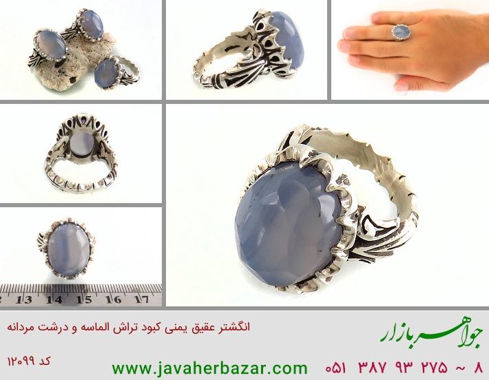انگشتر عقیق یمنی کبود تراش الماسه و درشت مردانه