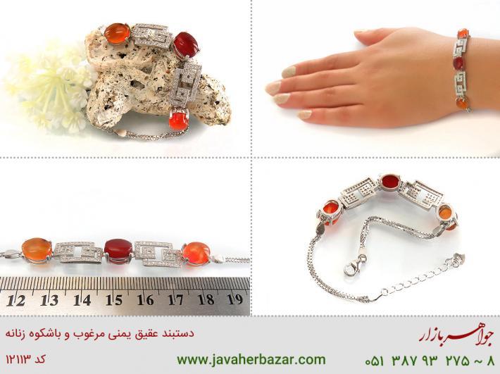 دستبند عقیق یمنی مرغوب و باشکوه زنانه
