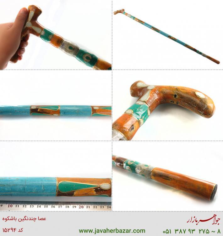عصا چندنگین باشکوه