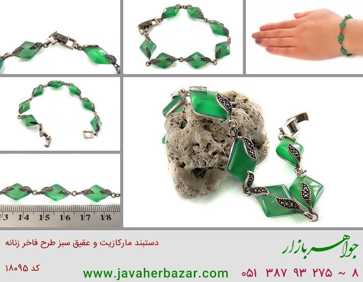 دستبند مارکازیت و عقیق سبز طرح فاخر زنانه